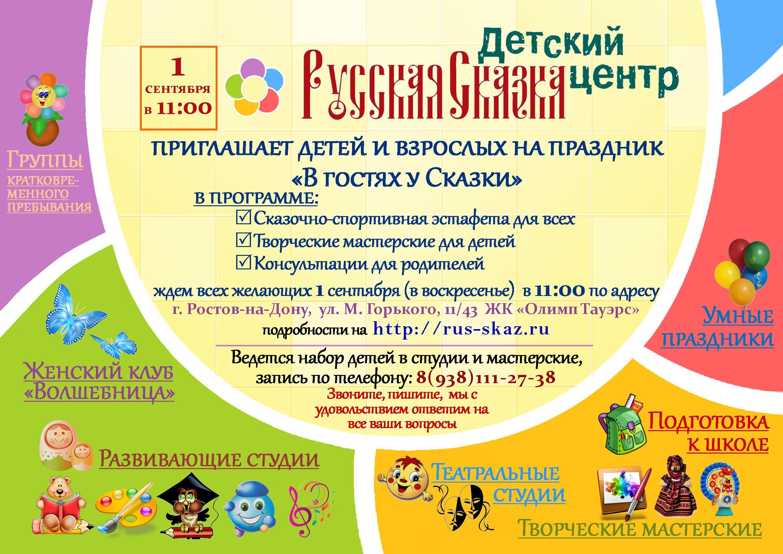 В гостях у Сказки - праздник для всей семьи Детский культурно ...